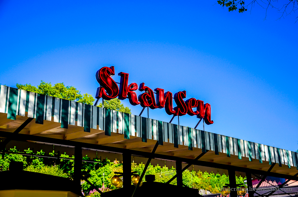 Самый знаменитый музей в Стокгольме и всей Швеции - музей под открытым небом - Скансен