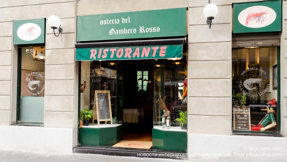 Ресторан Osteria del Gambero Rosso очень вкусно и недорого, Милан, Италия