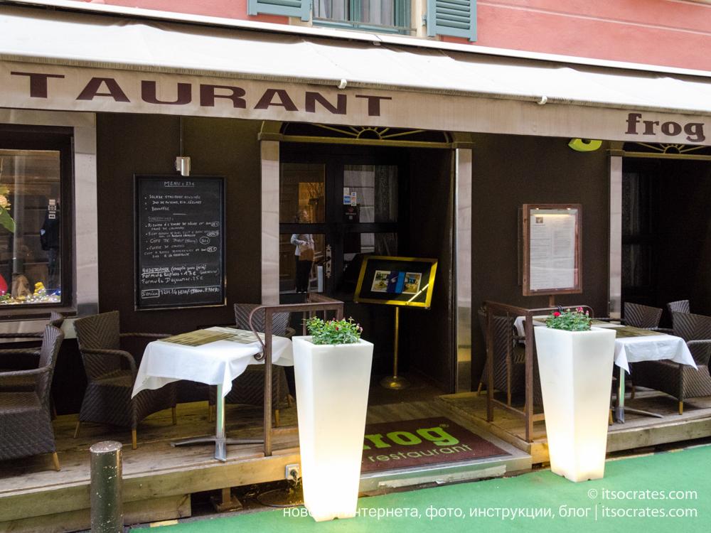 Отличный ресторан в Ницце - Le Frog