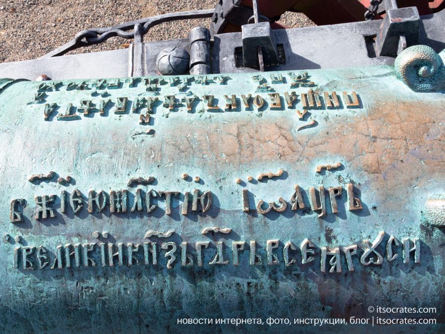 Замок Грипсхольм в Швеции - надпись на древнеславянском на пушках в замке Грипсхольм